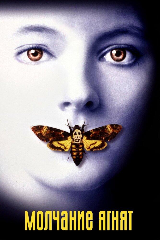 Постер фильма Молчание ягнят 1990