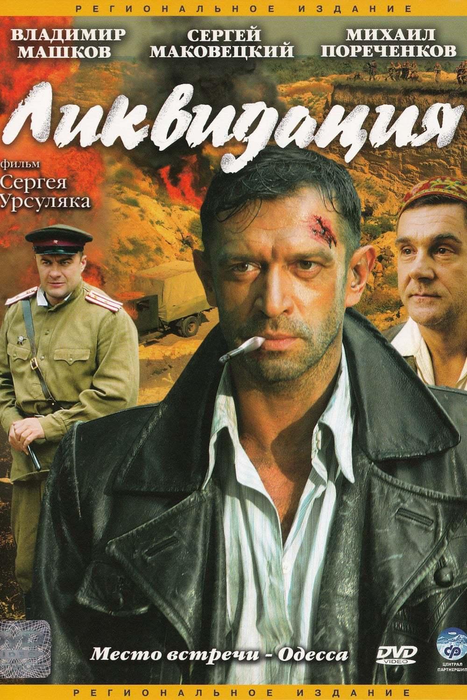 Постер фильма Ликвидация 2007