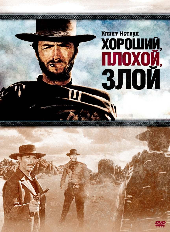 Постер фильма Хороший, плохой, злой 1966