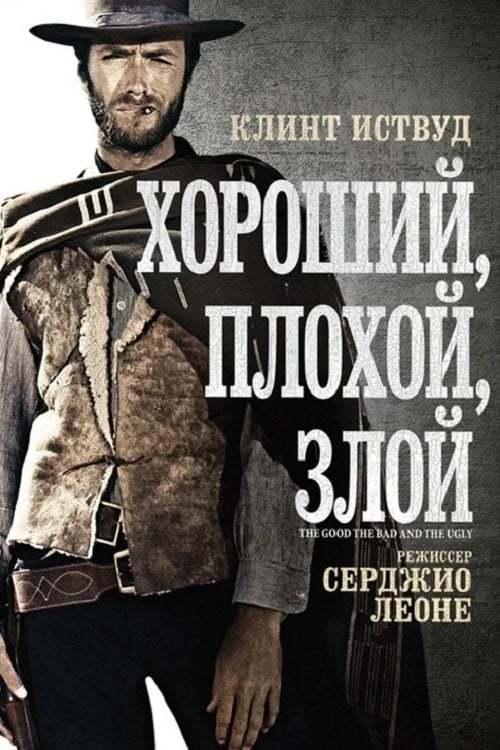 Постер фильма Хороший, плохой, злой Il buono, il brutto, il cattivo 1966