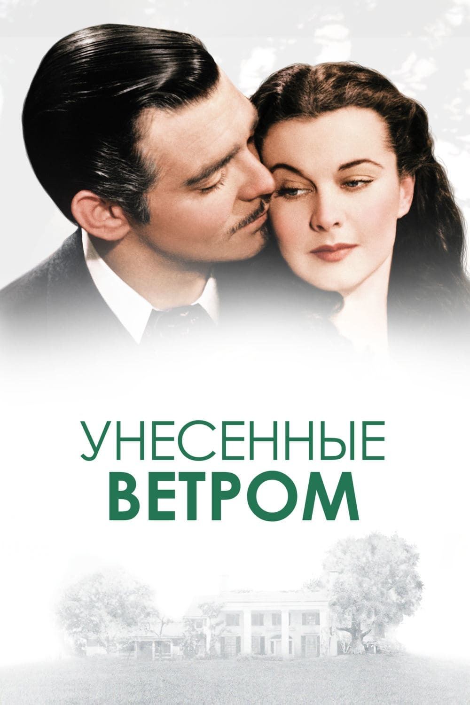 Постер фильма Унесенные ветром 1939