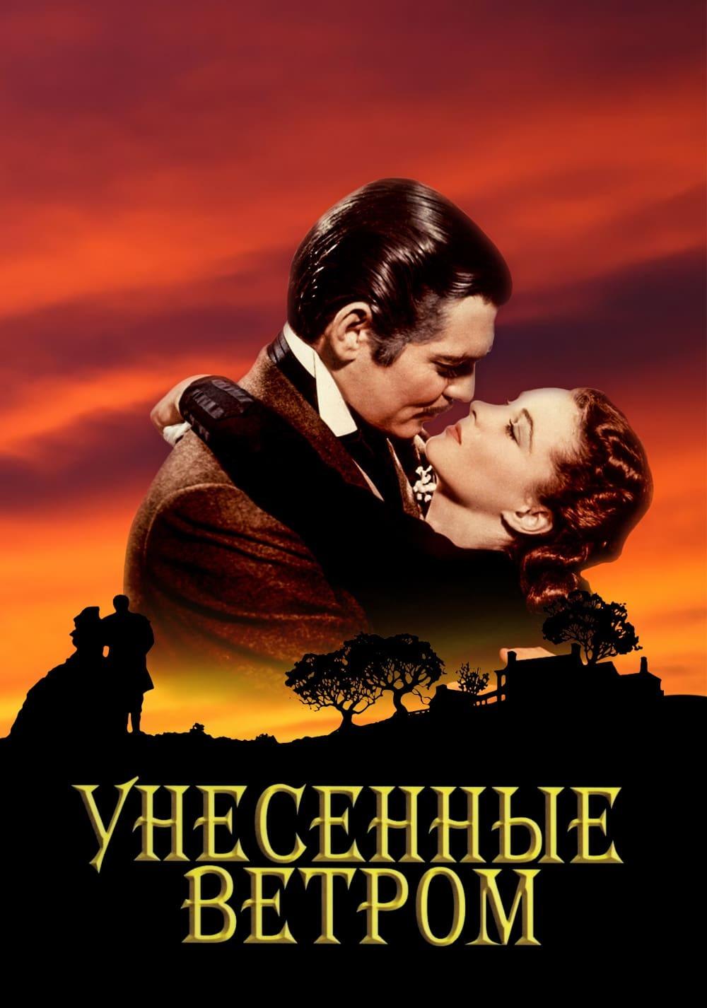 Постер фильма Унесенные ветром Gone with the Wind 1939