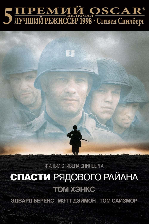Постер фильма Спасти рядового Райана 1998