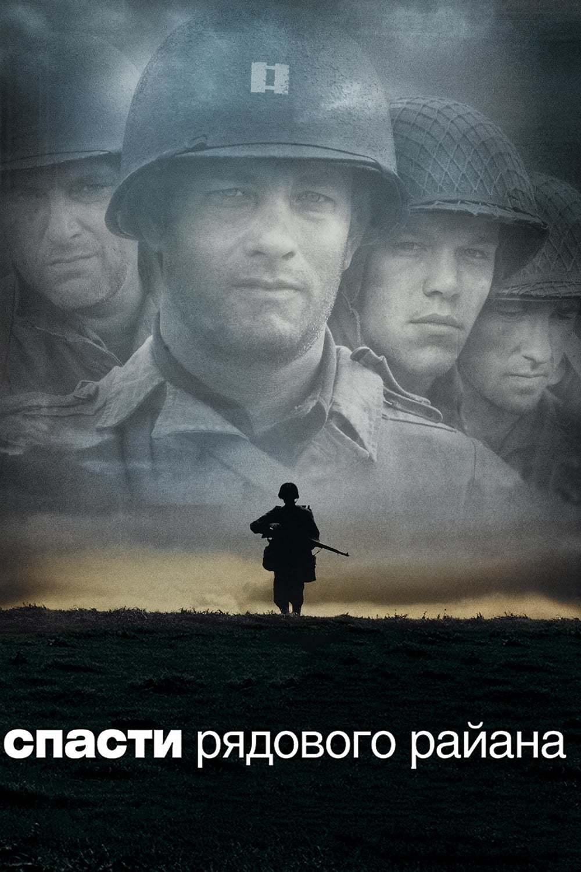Постер фильма Спасти рядового Райана Saving Private Ryan 1998