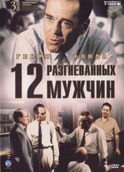 Постер фильма 12 разгневанных мужчин 1956