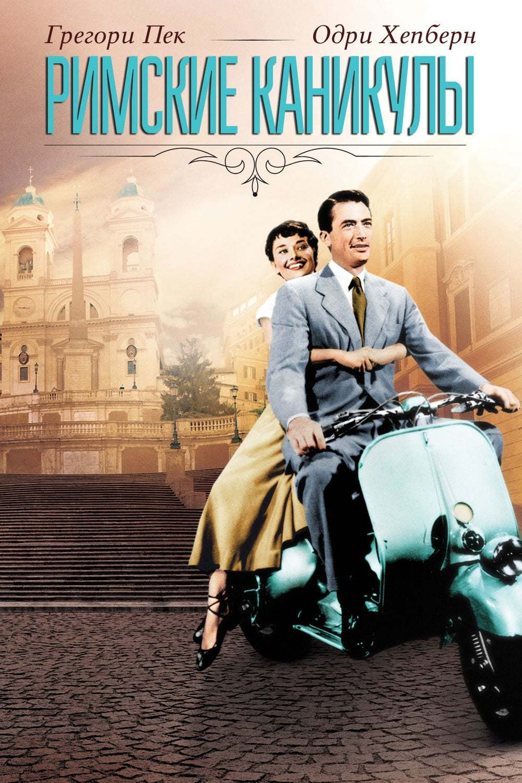 Постер фильма Римские каникулы 1953