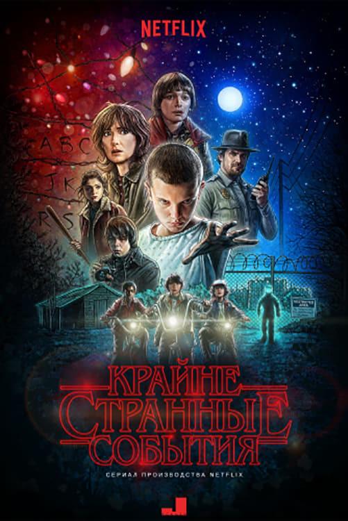 Постер фильма Очень странные дела Stranger Things 2016