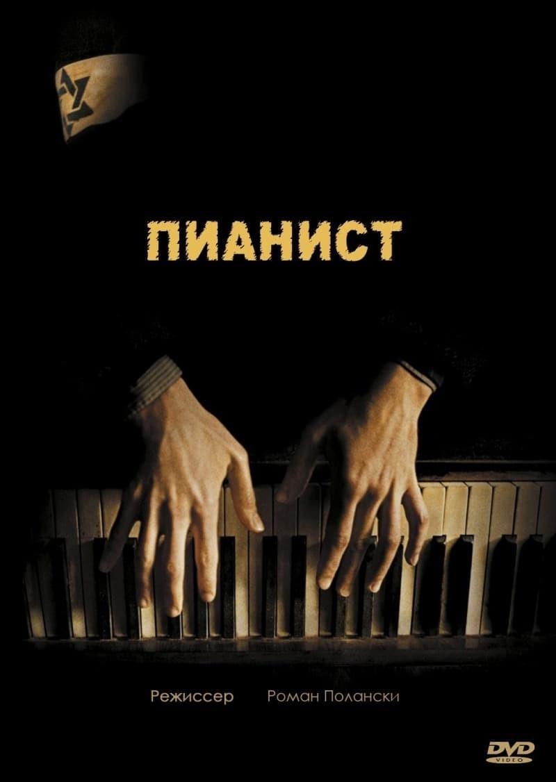 Постер фильма Пианист 2002
