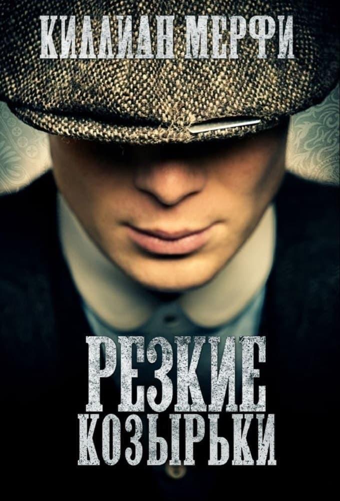 Постер фильма Острые козырьки Peaky Blinders 2013