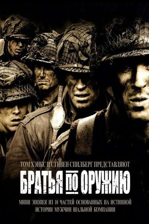 Постер фильма Братья по оружию 2001