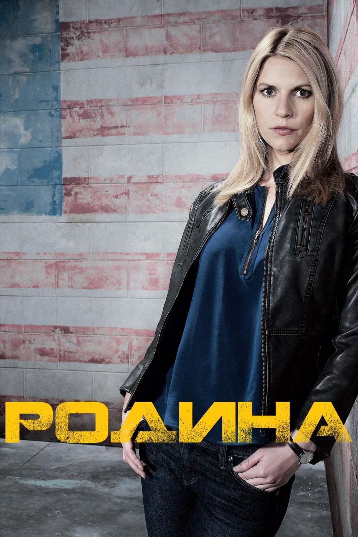 Постер фильма Родина 2011
