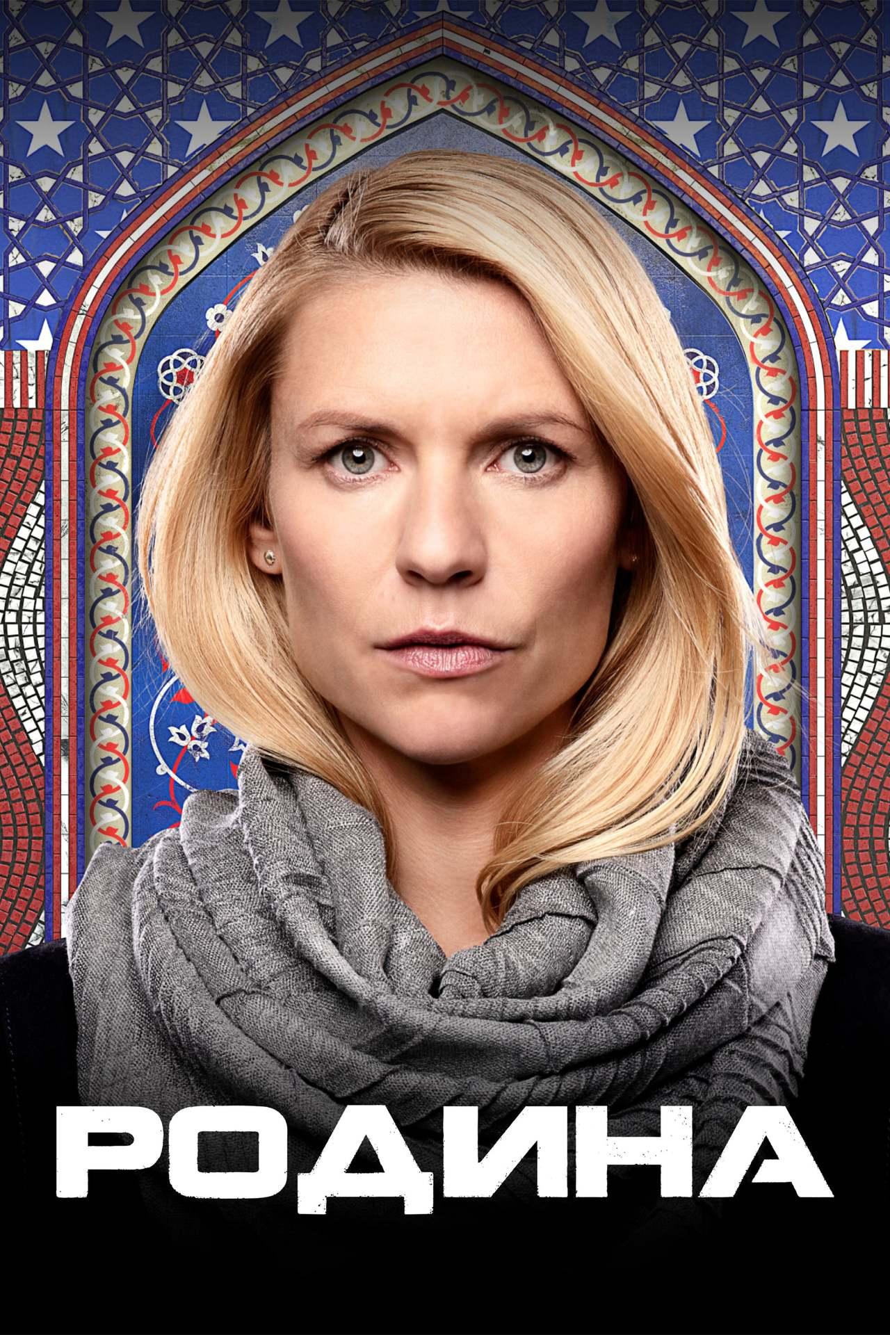 Постер фильма Родина Homeland 2011