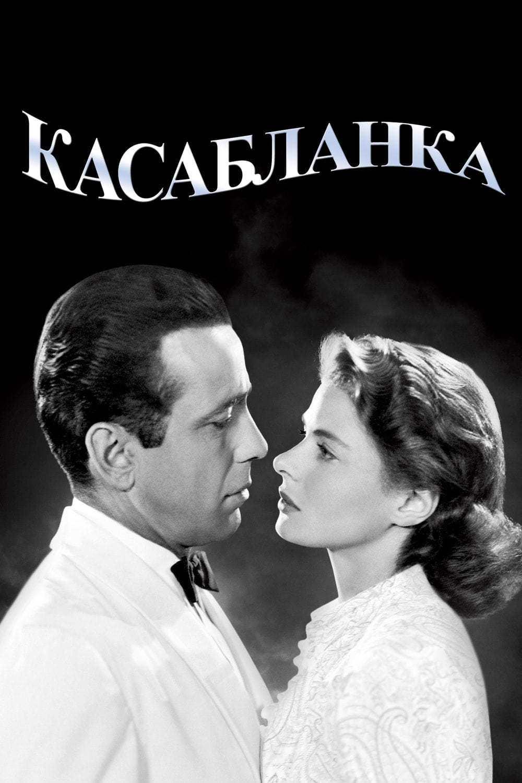 Постер фильма Касабланка 1942