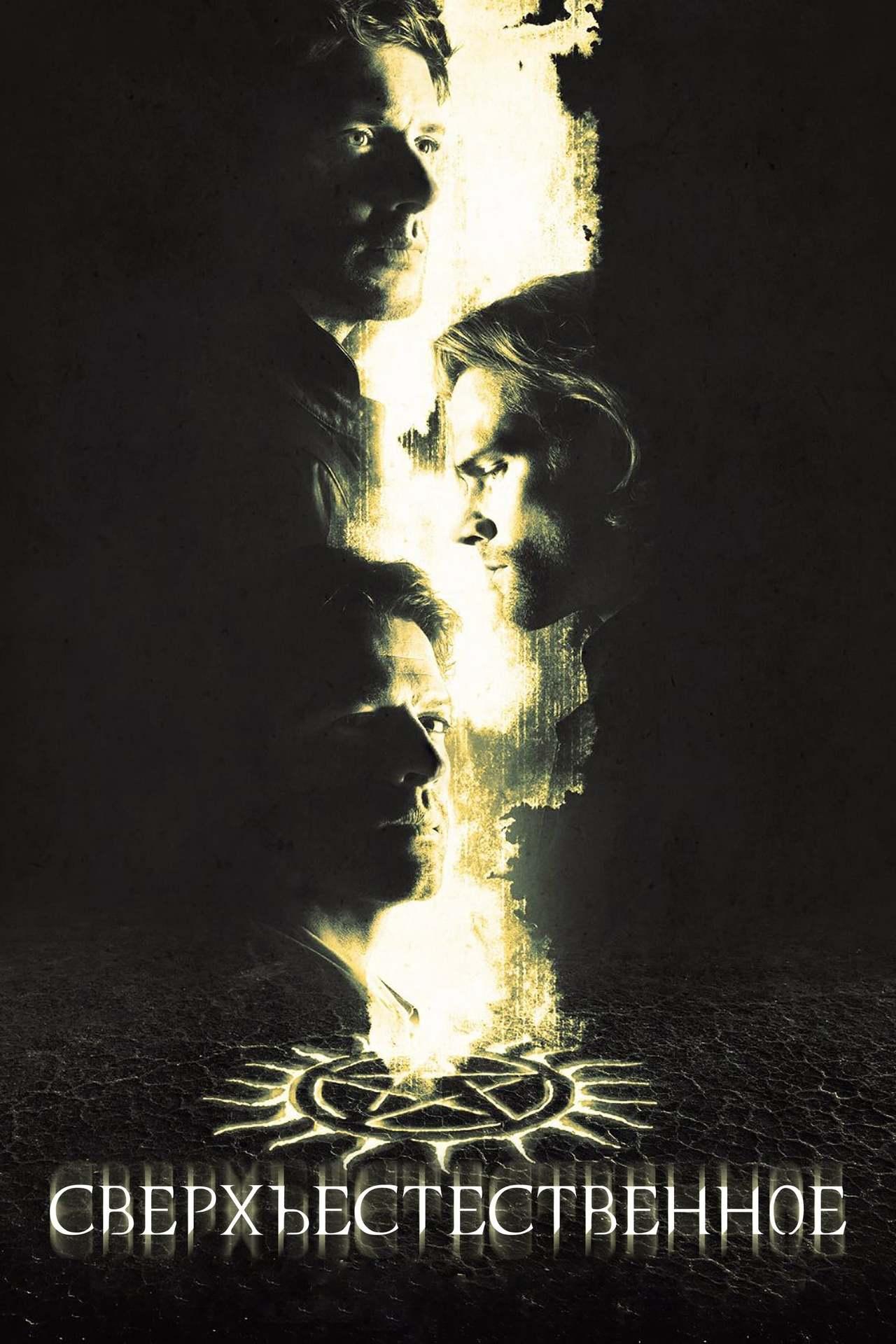 Постер фильма Сверхъестественное 2005