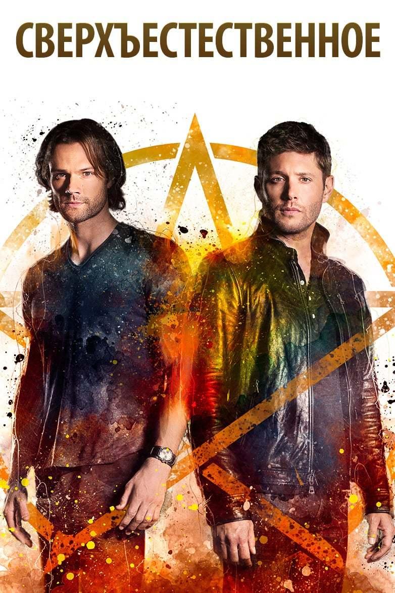 Постер фильма Сверхъестественное Supernatural 2005