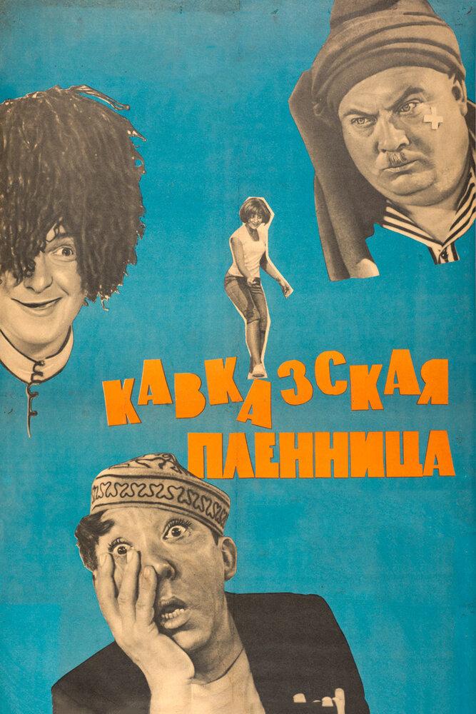 Постер фильма Кавказская пленница, или Новые приключения Шурика 1966