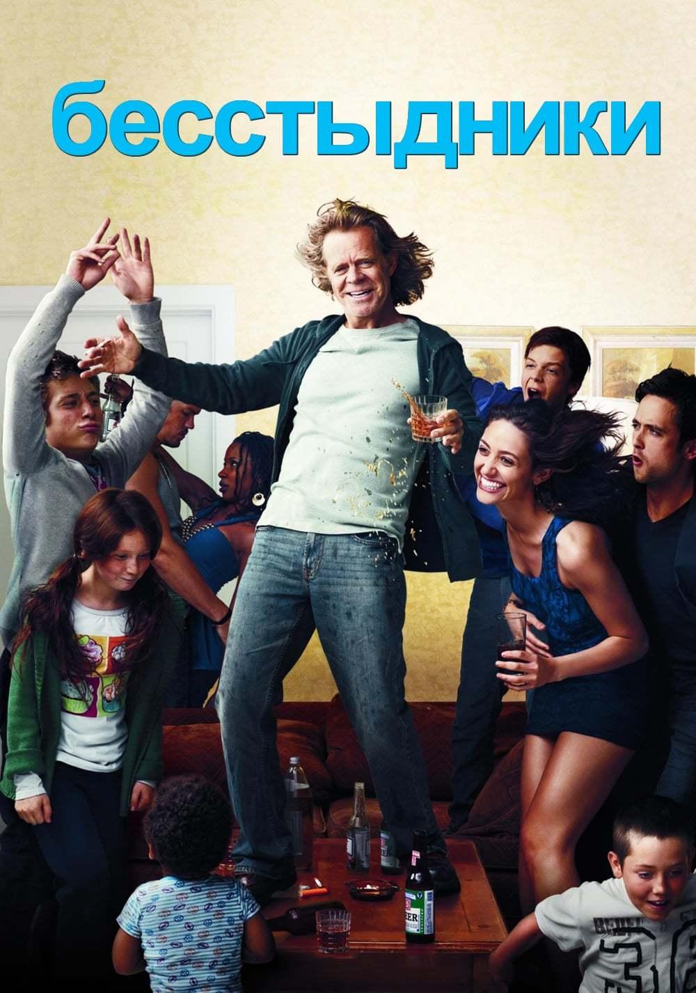 Постер фильма Бесстыжие 2011