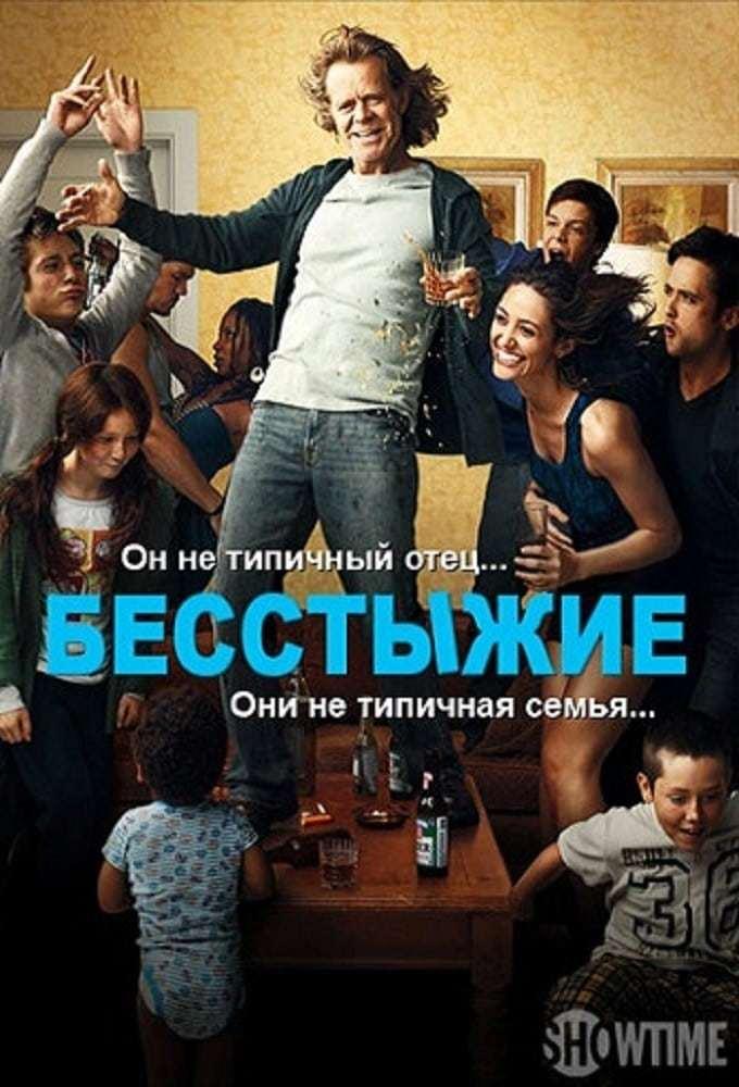 Постер фильма Бесстыжие Shameless 2011