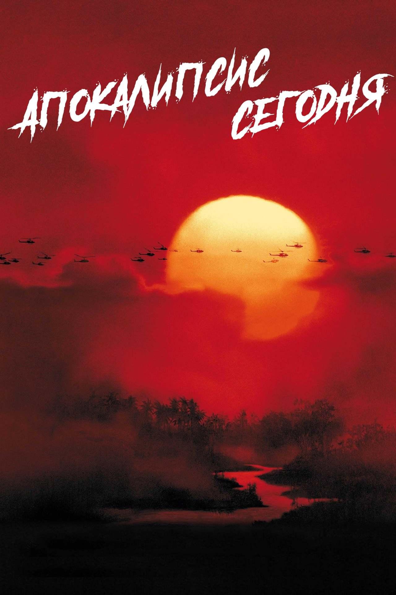Постер фильма Апокалипсис сегодня Apocalypse Now 1979