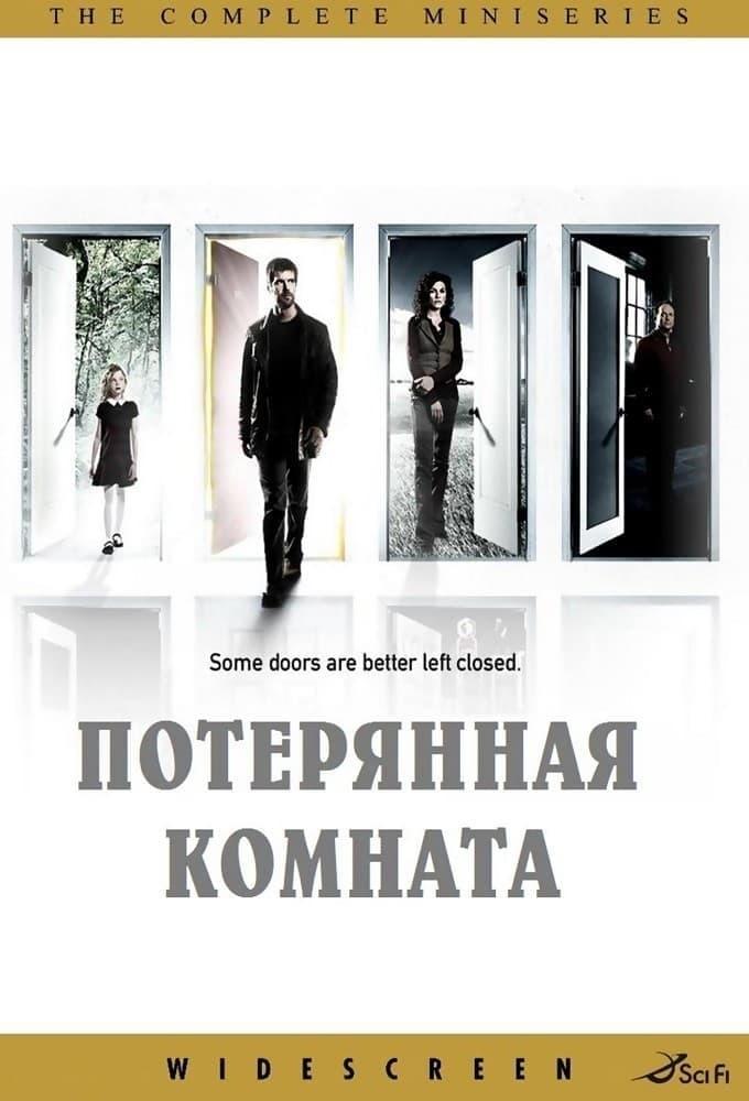 Постер фильма Потерянная комната 2006