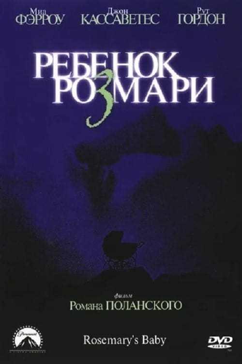 Постер фильма Ребенок Розмари 1968