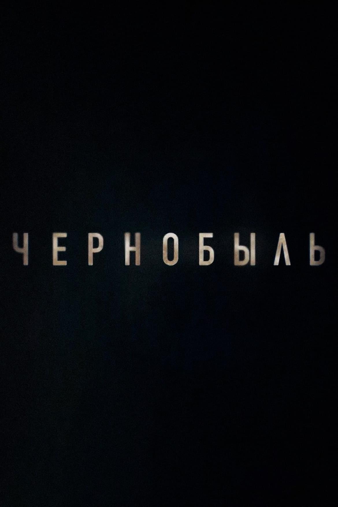 Постер фильма Чернобыль 2019
