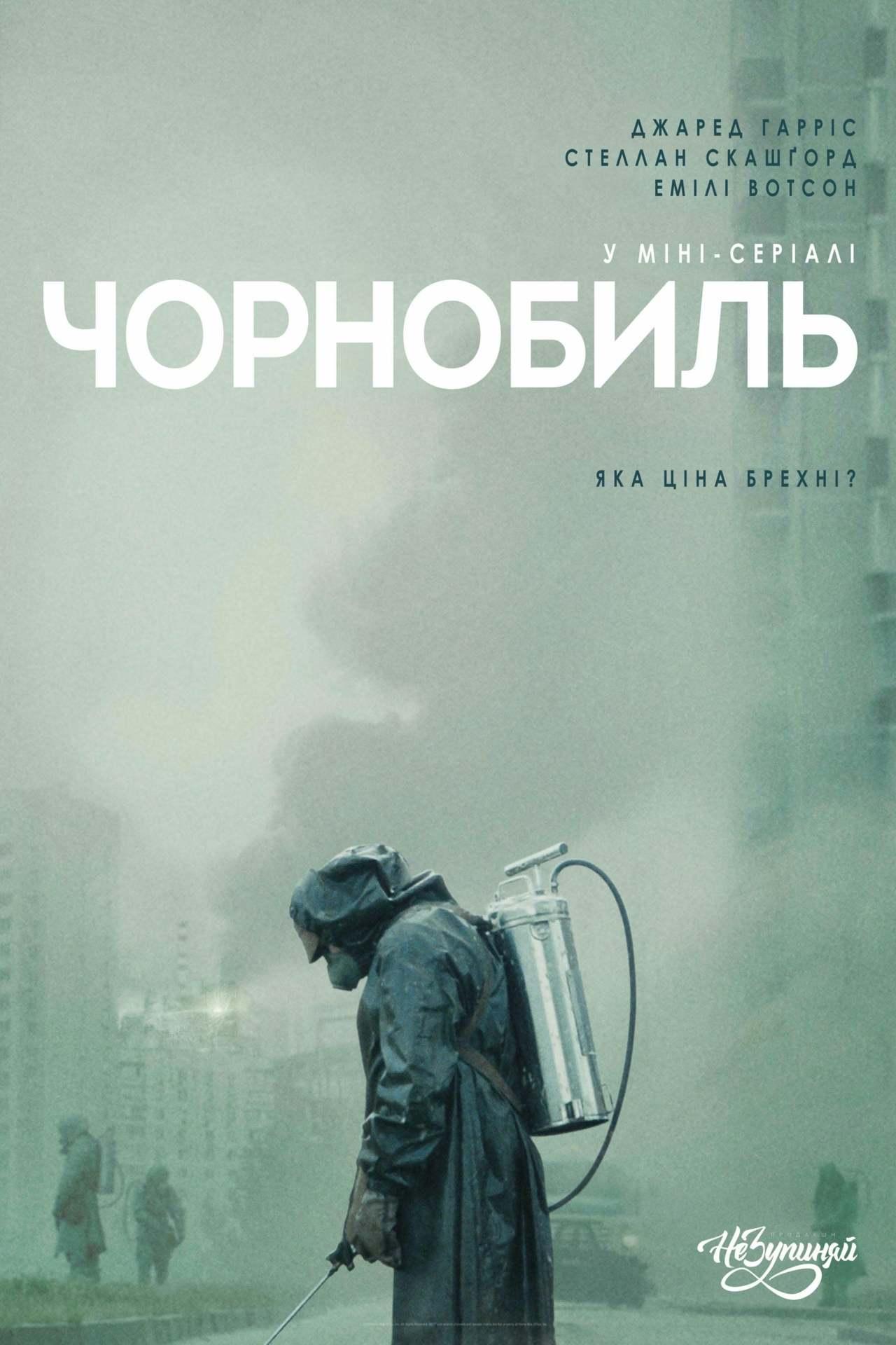 Постер фильма Чернобыль Chernobyl 2019