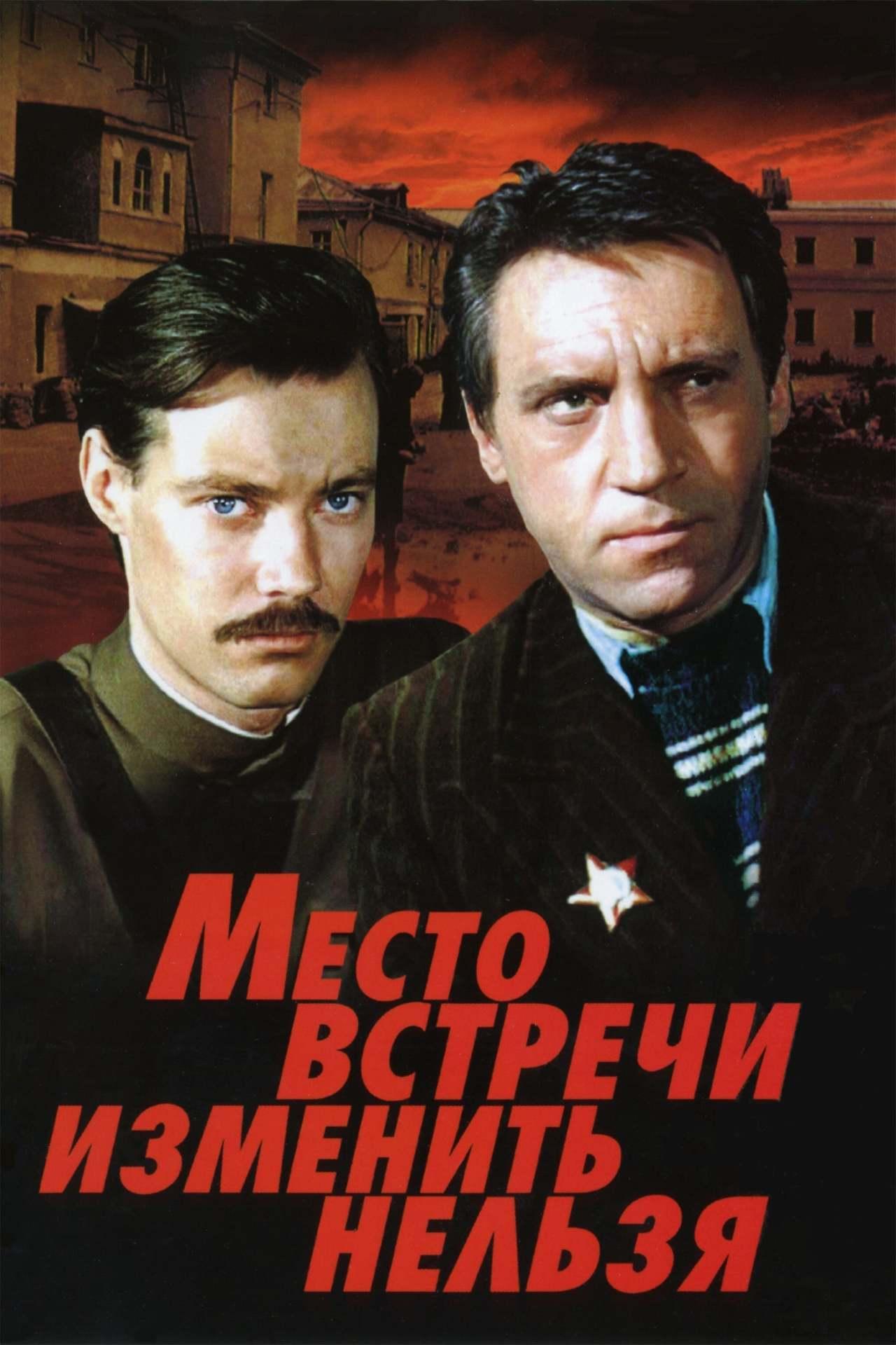 Постер фильма  Место встречи изменить нельзя 1979