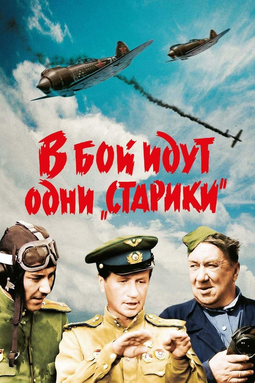 Постер фильма В бой идут одни «старики» 1973