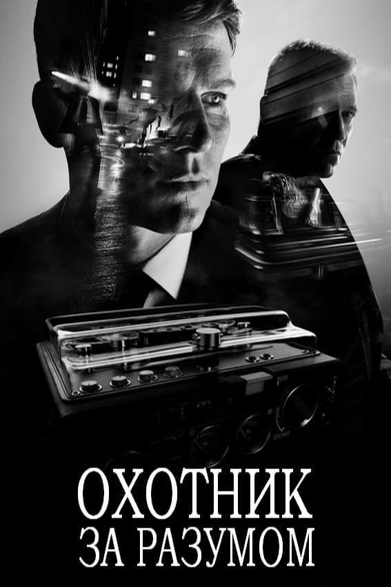 Постер фильма Охотник за разумом 2017