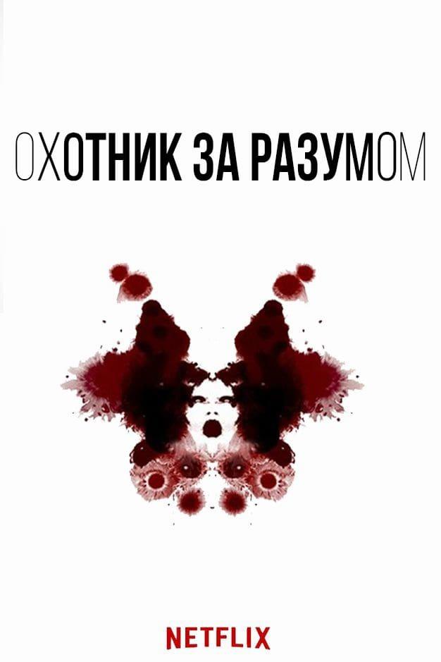 Постер фильма Охотник за разумом Mindhunter 2017