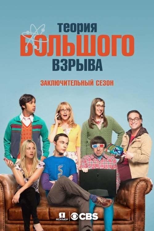 Постер фильма Теория большого взрыва 2007