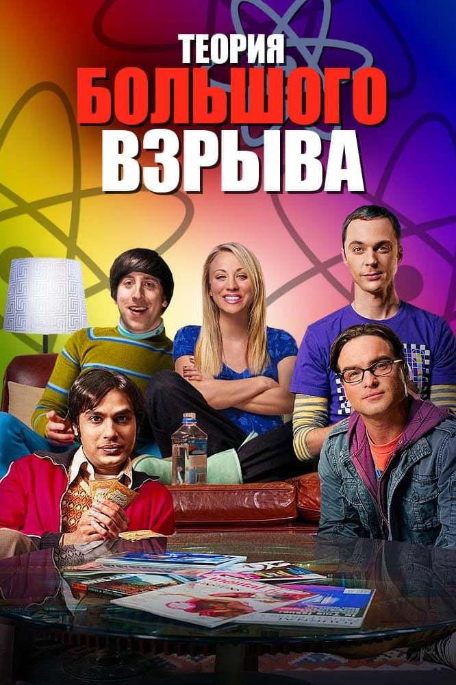 Постер фильма Теория большого взрыва The Big Bang Theory 2007