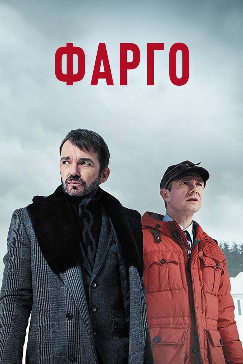 Постер фильма Фарго 2014