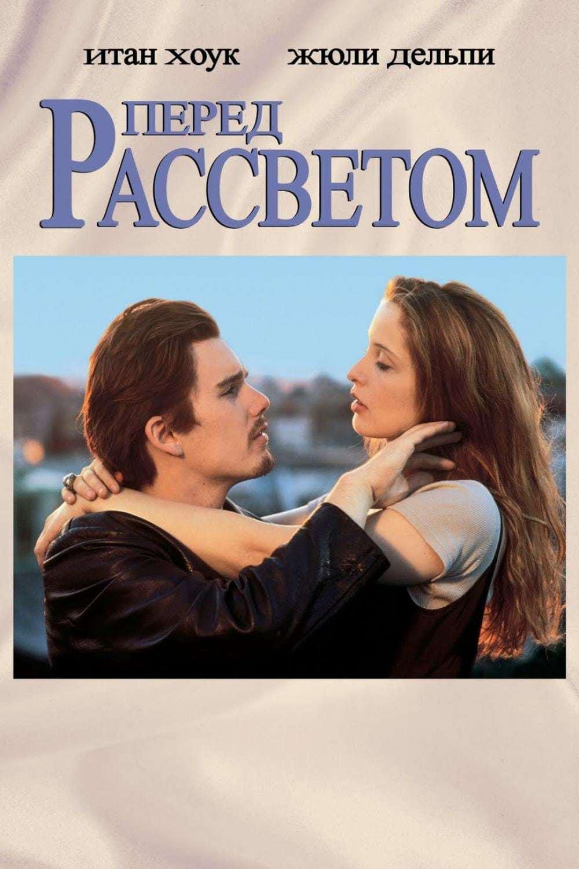 Постер фильма Перед рассветом 1995