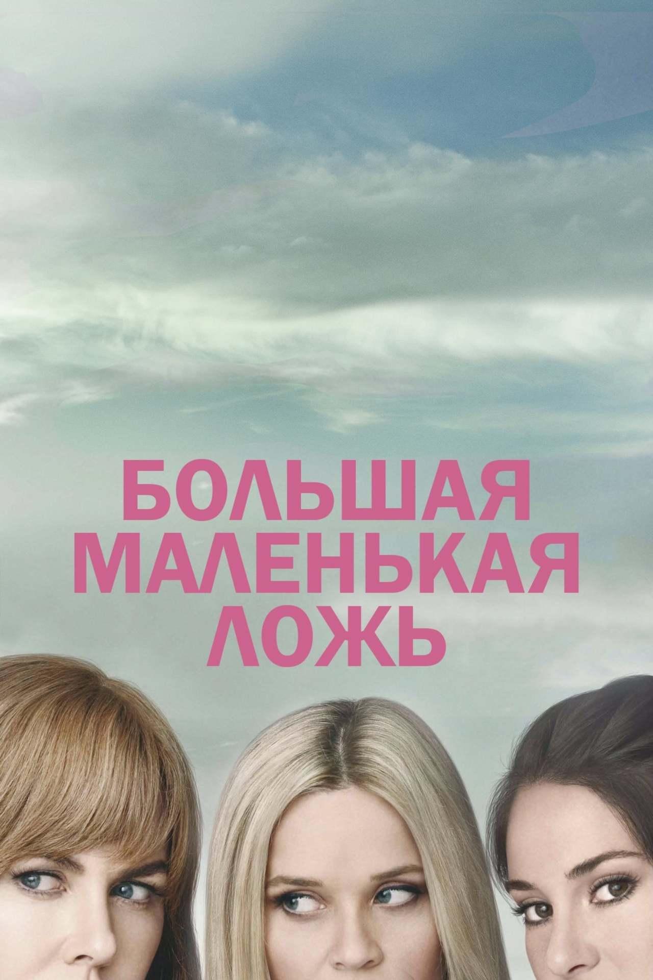 Постер фильма Большая маленькая ложь 2017