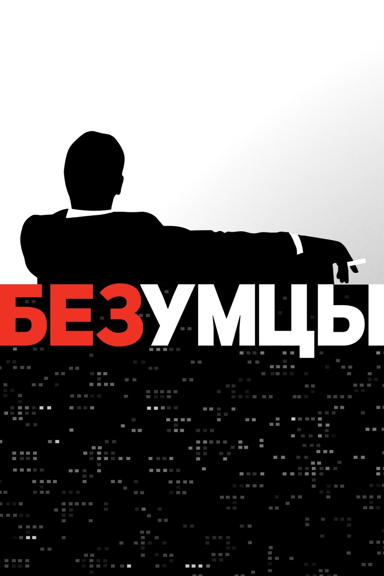 Постер фильма Безумцы 2007