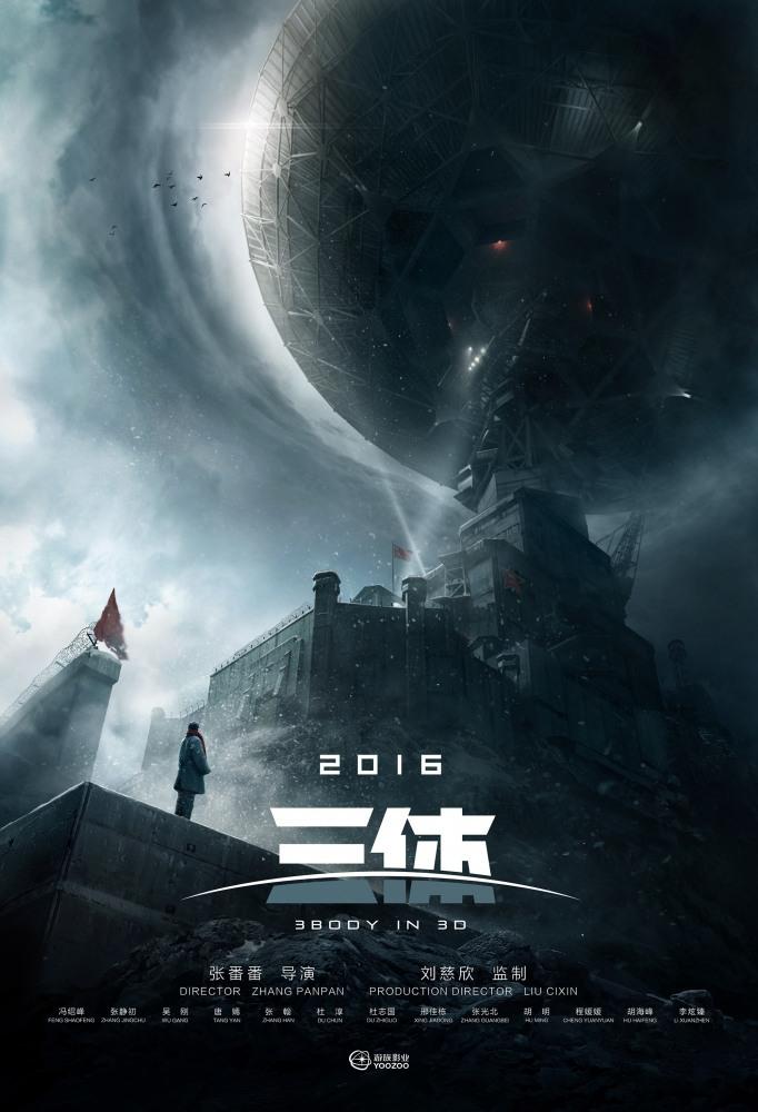 Постер фильма Задача трёх тел 2022