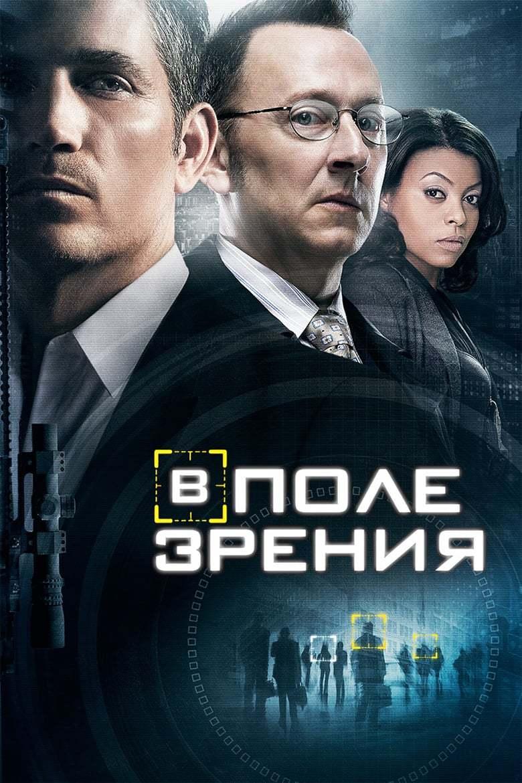 Постер фильма В поле зрения 2011