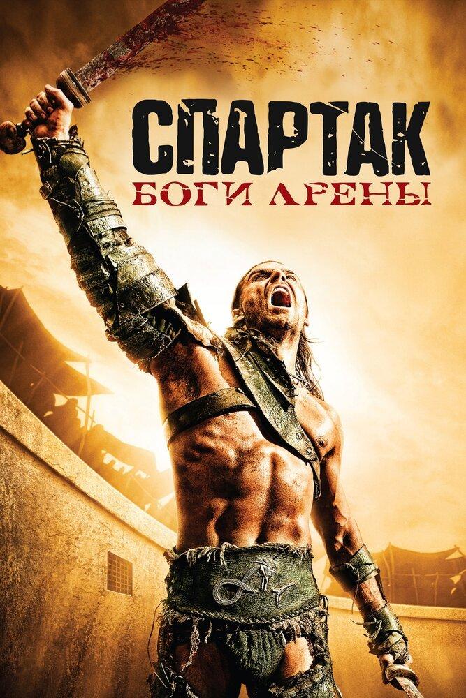 Постер фильма Спартак: Боги арены 2010
