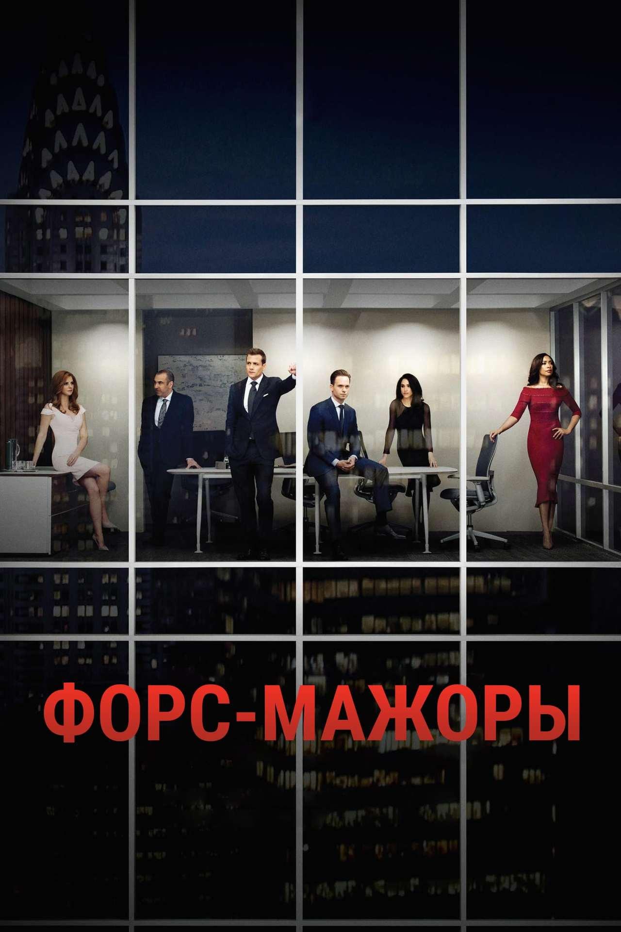 Постер фильма Форс-мажоры Suits 2011