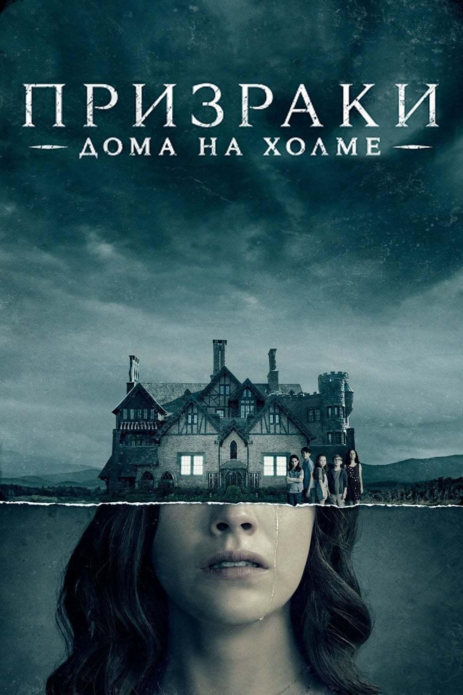 Постер фильма Призраки дома на холме 2018