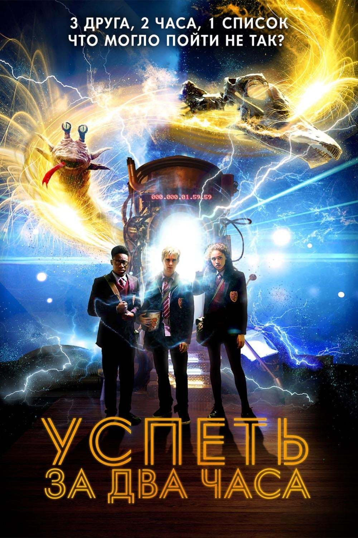 Постер фильма 2 часа 2018