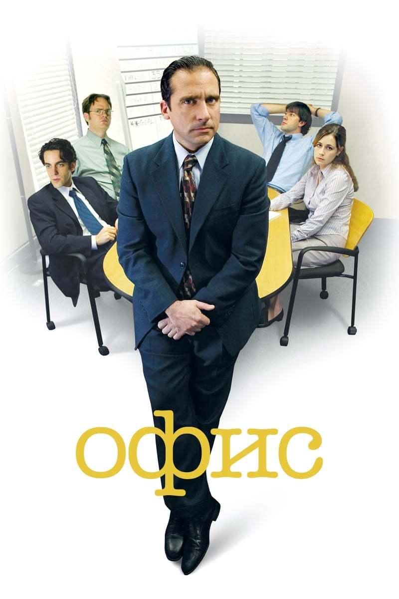 Постер фильма Офис The Office 2005