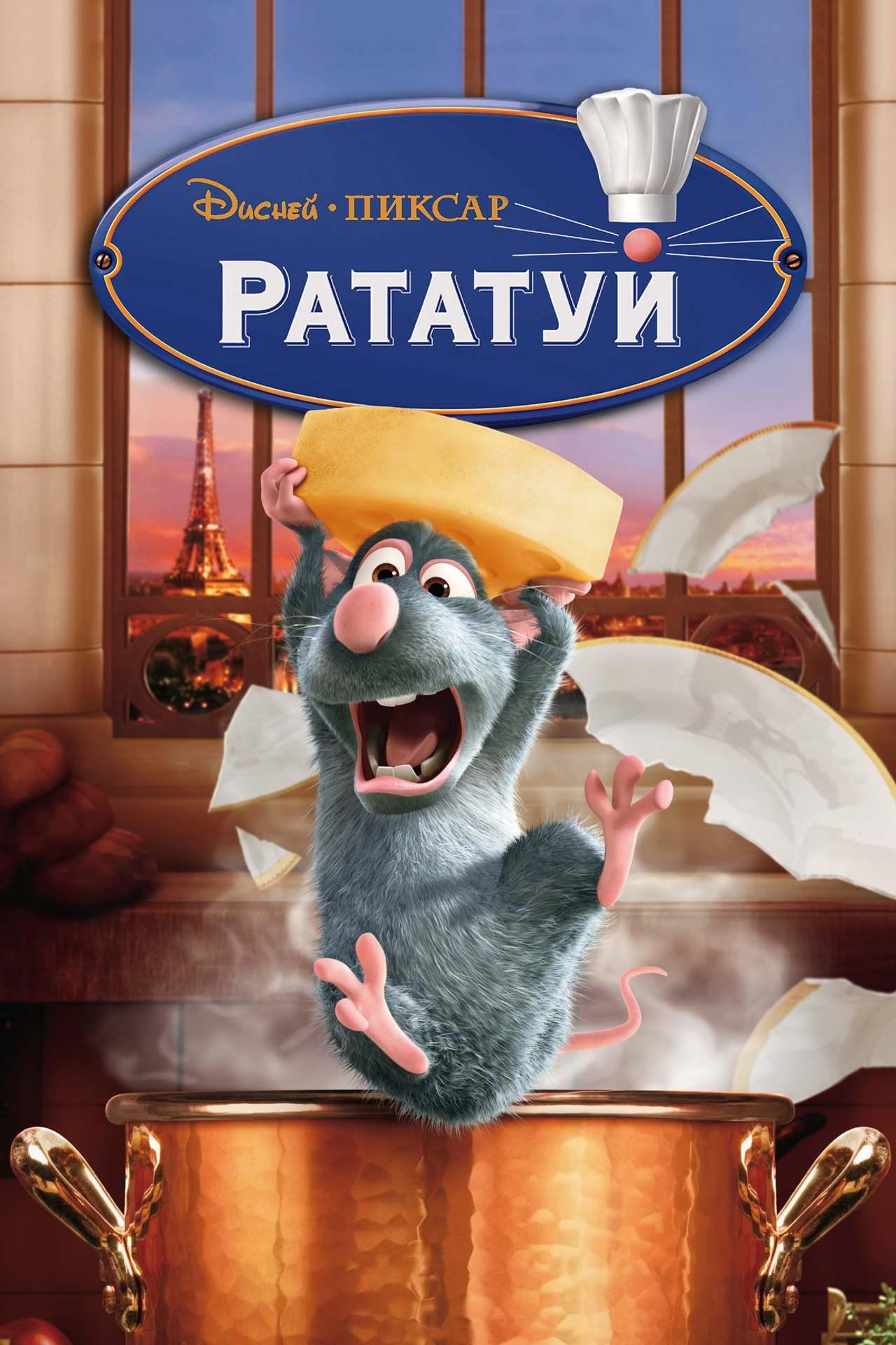 Постер фильма Рататуй 2007