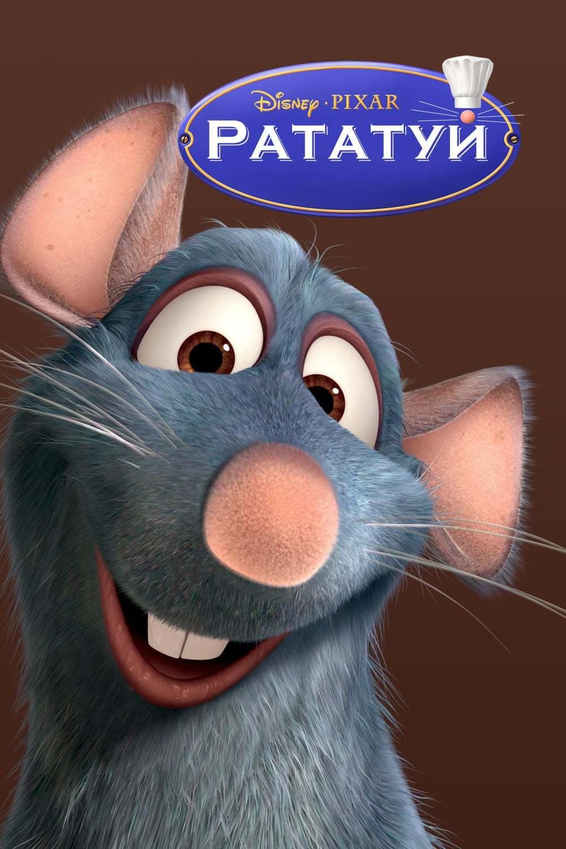 Постер фильма Рататуй Ratatouille 2007