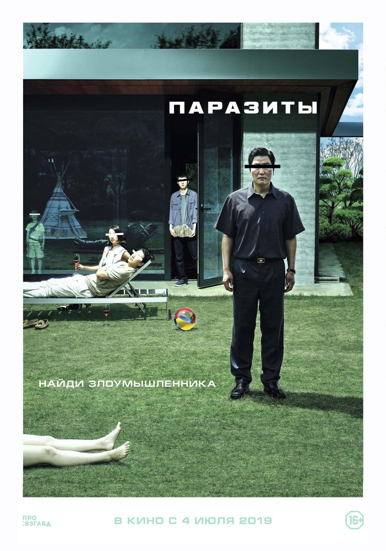 Постер фильма Паразиты 2019
