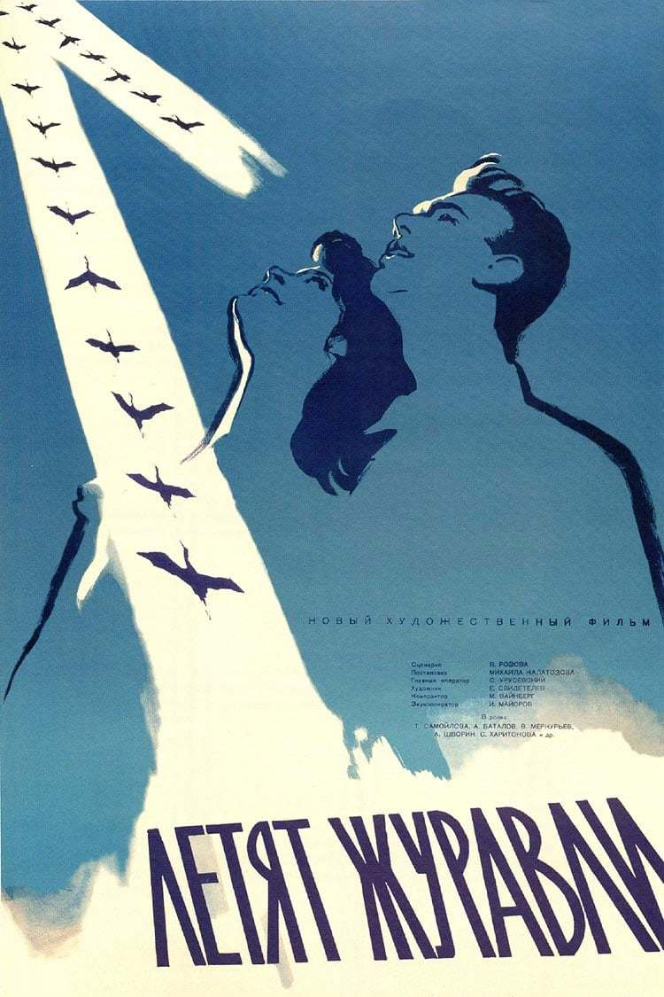 Постер фильма  Летят журавли 1957