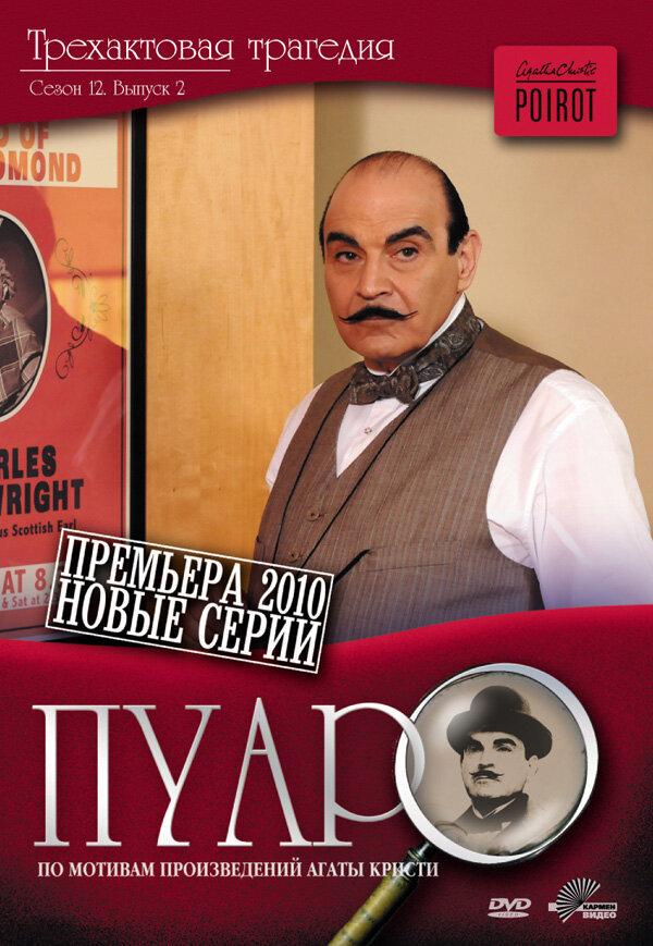 Постер фильма Пуаро 1989