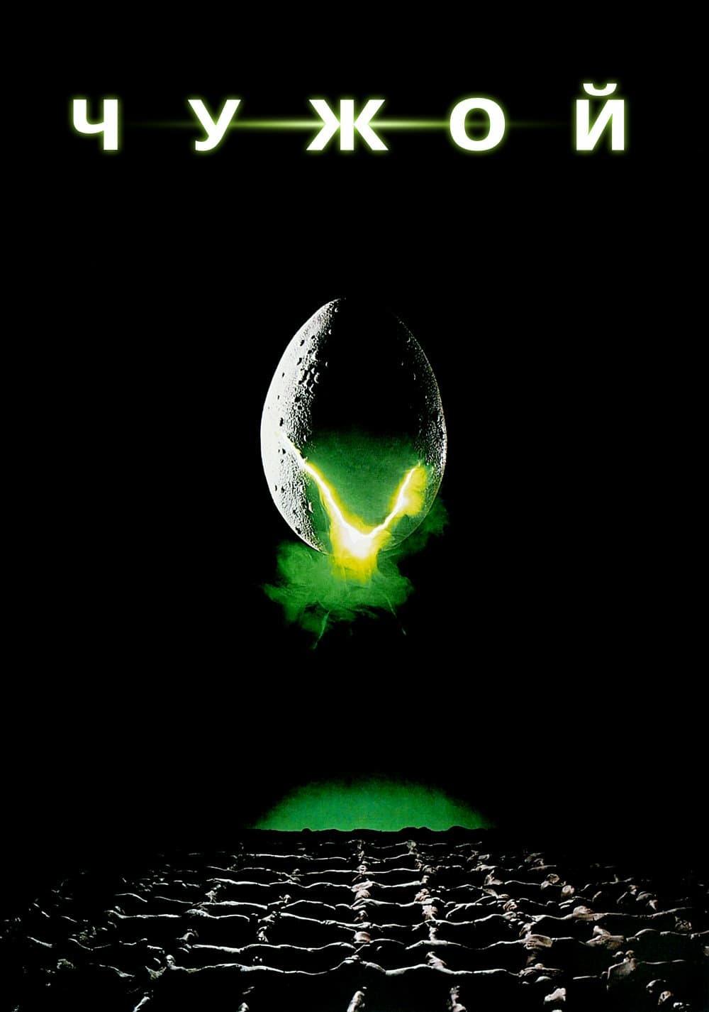 Постер фильма Чужой Alien 1979